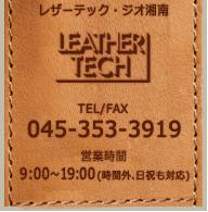 TEL/FAX 045-353-3919 営業時間 9:00〜19:00(時間外、日祝も対応)